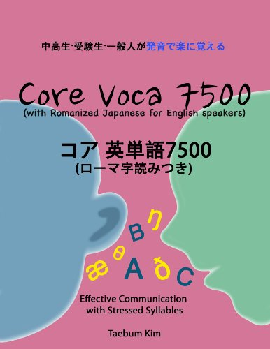 Core Voca 7500 with Romanized Japanese for English speakers (Japanese Edition)