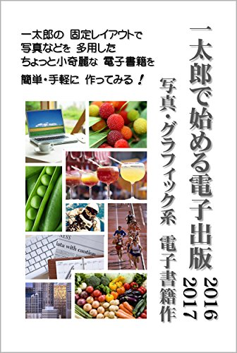 How to start E-Book Publishing by Ichitalou - Japanease word processor software for pc - Ver 2016 and 2017: Pictures and illustrations based e-book making (Japanese Edition)